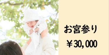 安芸郡熊野町でお宮参りや七五三写真の出張撮影