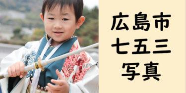 邇保姫神社で七五三の出張写真カメラマン